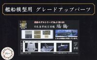 Photo-Etched Parts Set for IJN Aircraft Carrier Zuikaku