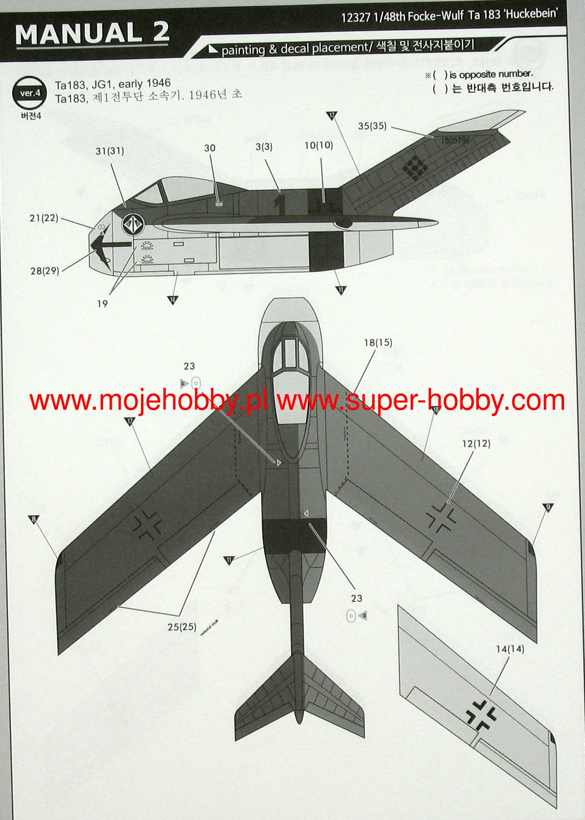 Models by Marek Focke Wulf Ta-183 - German prototype of a World War II jet fighter