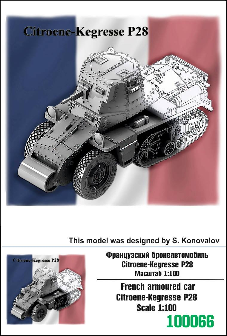 French armoured car Citroene-Kengresse P28 - Image 1